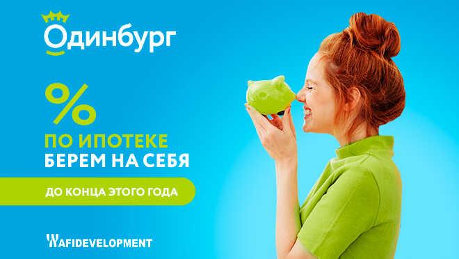 ЖК «Одинбург» Квартиры от 3,1 млн рублей
